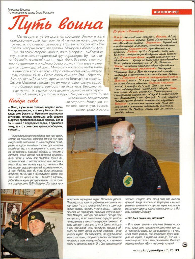Будзинкан додзё. Олег Иванович Макаров