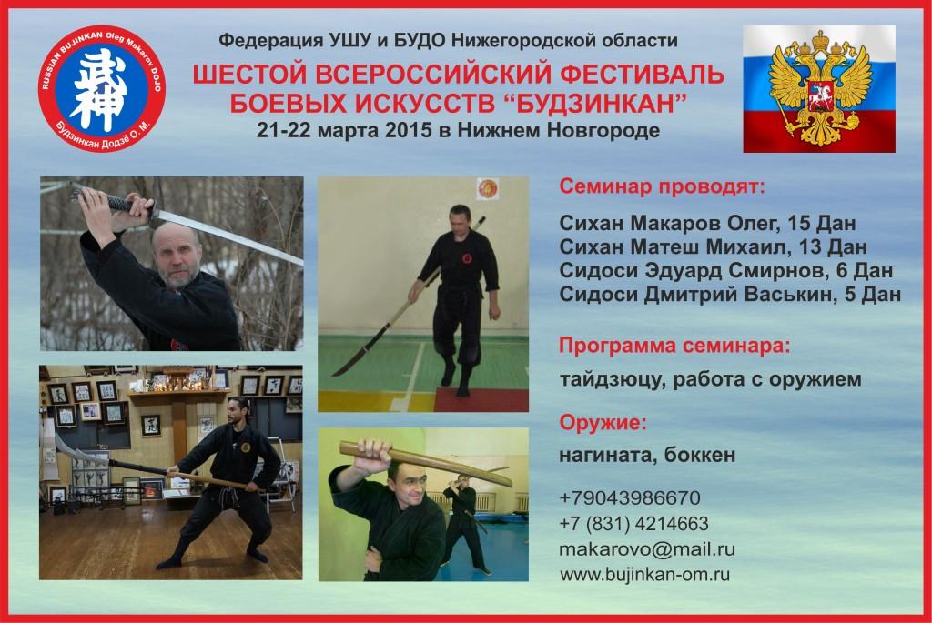 Фестиваль Будзинкан 2015 в Нижнем Новгороде
